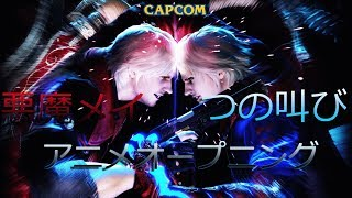 What If Devil May Cry 4 Had An Anime Opening?