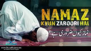 Namaaz kyun zaroori hai? ┇ نماز کیوں ضروری ہے؟ ┇ #Namaaz #Salah #Masjid ┇ IslamSearch
