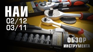 Automobile tool sets from KBT-PROFESSIONAL series (НАИ-02/12, НАИ-03/11)