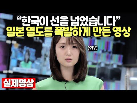 [유튜브] 서울 광화문 한복판에서 찍힌 영상 일본전체 발칵 뒤집힌 이유