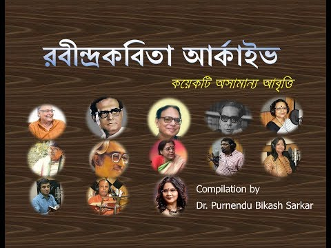 Gems from RABINDRA KOBITA ARCHIVE