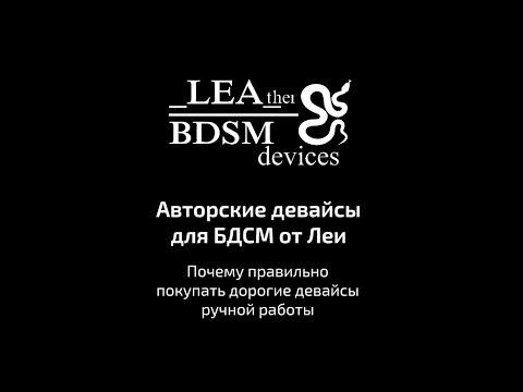 Авторские девайсы для БДСМ
