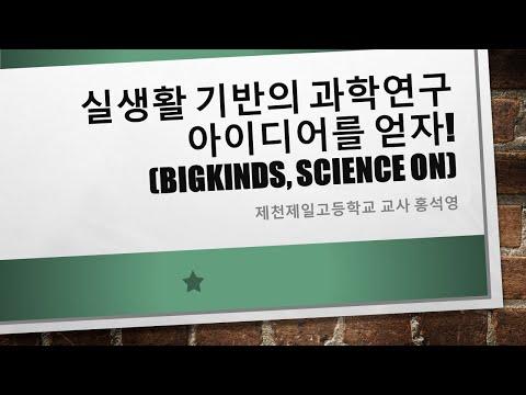 과학 탐구와 연구를 위한 자료 찾기 [Big Kinds, Science on 사용방법]