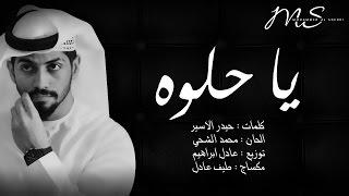 محمد الشحي - يا حلوه (حصرياً)   2016 تحميل MP3