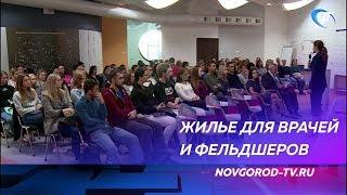 Новгородских врачей и фельдшеров будут обеспечивать служебным жильем