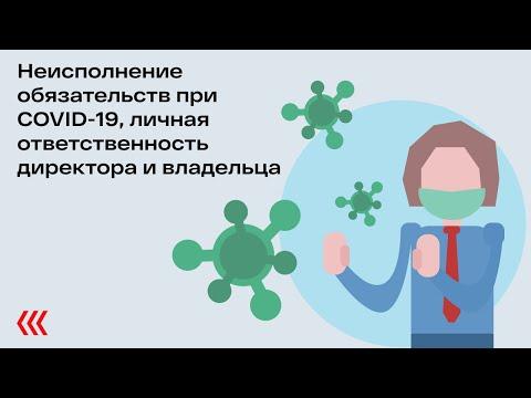 Неисполнение обязательств при COVID-19, личная ответственность директора и владельца