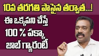 Which Course Is Best After 10th In Telugu | After SSC Which Course Is Best | SumanTv Life