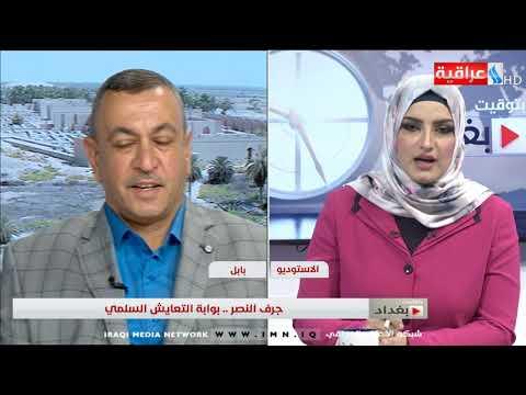 شاهد بالفيديو.. برنامج بتوقيت بغداد - تقديم نور الهدى الصفار / 14-08-2019