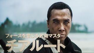 『ローグ・ワン/スター・ウォーズ・ストーリー』宇宙最強ドニー・イェン演じる盲目の戦士!