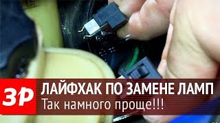 "Замена лампы в фаре (лайфхак от ""За рулем"")"