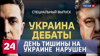 День до выборов на Украине: последние новости - Россия 24