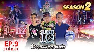 SUPER 10   ซูเปอร์เท็น   EP.09   31 มี.ค. 61 Full HD