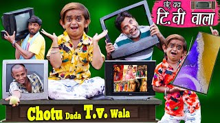 "CHOTU DADA TV WALA |""छोटू दादा टीवी वाला "" Khandesh Hindi Comedy 