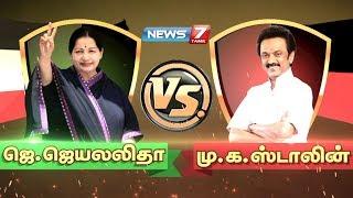 ஜெ.ஜெயலலிதா vs மு.க.ஸ்டாலின்   J.Jayalalithaa vs M. K. Stalin    கதைகளின் கதை   05.12.2018