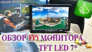 Самый дешевый FPV монитор 7*. Монитор для FPV. Monitor FPV. RC LIFE