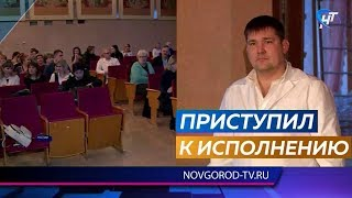 Новый главврач Новгородской ЦГКБ Алексей Тарасов приступил к исполнению обязанностей
