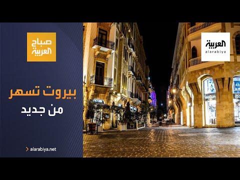 العرب اليوم - شاهد: أماكن السهر في بيروت تفتح أبوابها من جديد