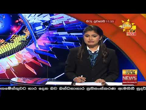 Hiru News 11.55 AM | 2020-11-30