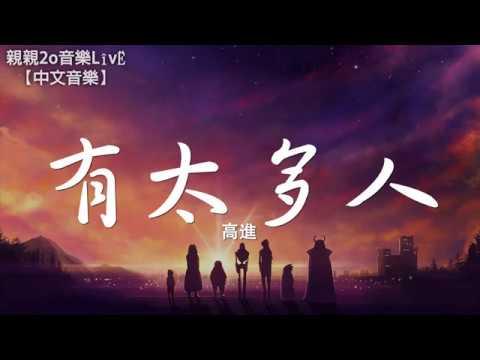 高進 - 有太多人【動態歌詞Lyrics】