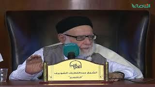 تفسير القرآن الكريم 148 / سورة البقرة