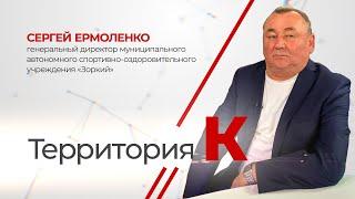 Территория К. Сергей Ермоленко