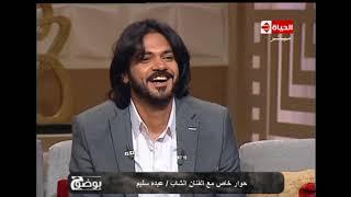"""تحميل اغاني بوضوح - حوار خاص مع النجم """"عبده سليم"""" مغني تتر مسلسل """"أيوب"""" MP3"""
