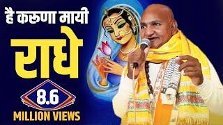 Karuna Mai Radhe // Pagal Rasik Baba Vrindavan // 9 .3. 2014