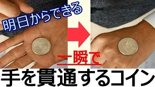 種明かしコインが手を貫通するマジック簡単でもインパクト大!magictrickrevealed