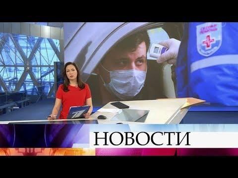 Выпуск новостей в 12:00 от 02.04.2020 видео