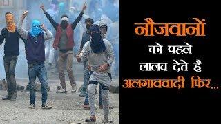 जम्मू-कश्मीर से भाग कर आये उत्तर प्रदेश के 6 युवकों ने किया है बड़ा खुलासा