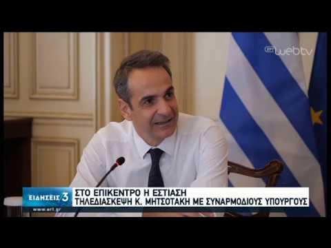 Τηλεδιάσκεψη του Κ. Μητσοτάκη με υπουργούς για την προστασία του χώρου της εστίασης | 05/05/20 | ΕΡΤ