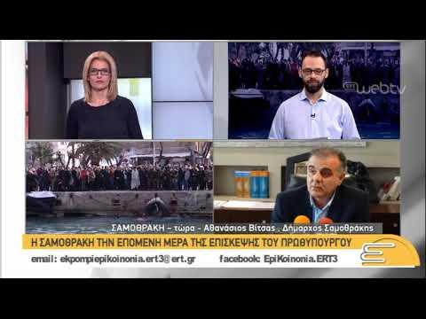 """Α.ΒΙΤΣΑΣ:"""" Η επόμενη μέρα της επίσκεψης του πρωθυπουργού στη Σαμοθράκη""""    7/1/2019   ΕΡΤ"""
