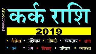 kark rashi 2018 | kark rashifal 2018 | cancer sign | kark horoscope