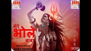 MERE BHOLE BABA // AMIT KHANDA //BABA KHANDA// LATEST HARYANVI SHIV BHAJAN// DJ MIX