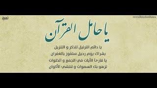 تحميل اغاني يا حامل القرآن قد خصك الرحمن بالفضل والتيجان والروح والريحان ما أحلاهُ MP3