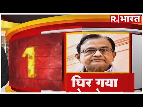 INX मामला: पी चिदंबरम को लगा बड़ा झटका, कोर्ट ने पूर्व वित्त मंत्री को 5 दिन की CBI रिमांड पर भेजा