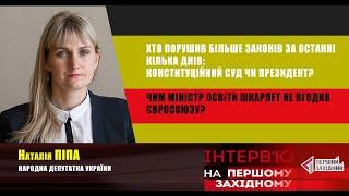 Наталія Піпа про те, наскільки Україна близько до нового Майдану