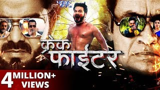 क्रेक फाईटर - Crack Fighter (OFFICIAL TRAILER) | Pawan Singh, Sanchita, Nidhi Jha | Superhit Movie