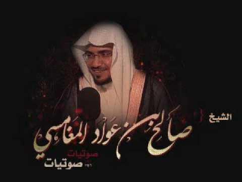 محاظرة دموع وتأملات للشيخ صالح عواد المغامسي – 3 من 5