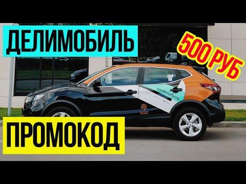 Делимобиль Каршеринг. Делимобиль Промокод при Регистрации 2021
