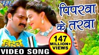 चलs पिपरवा के तरवा - Full Song - Pawan Singh  - Piparwa Ke - Tridev - Bhojpuri Hot Songs 2016 new
