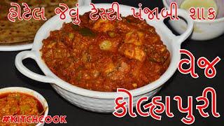 પંજાબી વેજ કોલ્હાપુરી શાક Veg kolhapuri punjabi shaak recipes in gujarati