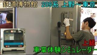 鉄道博物館209系車掌体験シミュレーター上級京浜東北線上野~東京