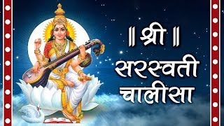 Shri Saraswati Chalisa with Lyrics | श्री सरस्वती चालीसा - Download this Video in MP3, M4A, WEBM, MP4, 3GP