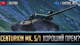 Centurion MK. 5/1 - ХОРОШИЙ ПРЕМИУМ ТАНК?