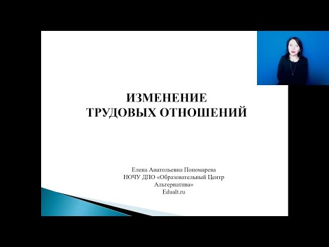 Изменение трудовых отношений - Елена А. Пономарева