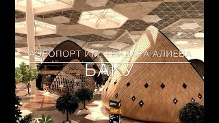 ✈️ Самый красивый аэропорт в мире. Баку, Азербайджан, а/п им. Гейдара Алиева. GYD (Baku airport)