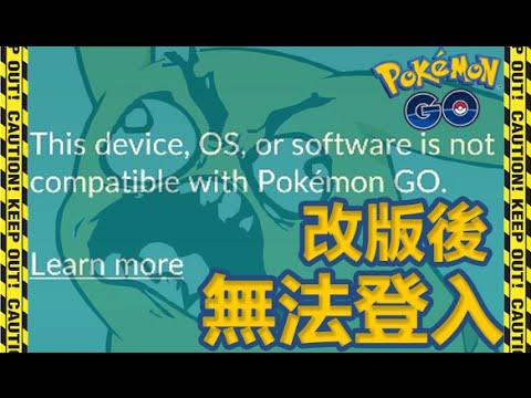 Pokemon GO : 精靈寶可夢GO ➲ 救命!! 改版過後無法登入 / 解決方式