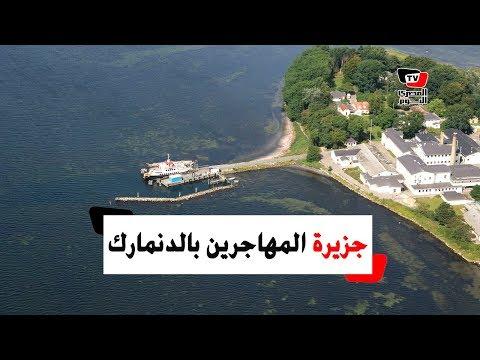 الدنمارك تعزل المهاجرين في جزيرة للحيوانات!