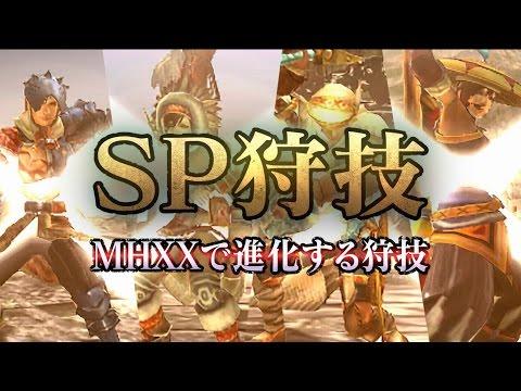 《魔物獵人 XX》強化同一區域內同伴能力的「SP」狩技大公開